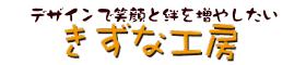 似顔絵オリジナル商品制作販売【きずな工房】